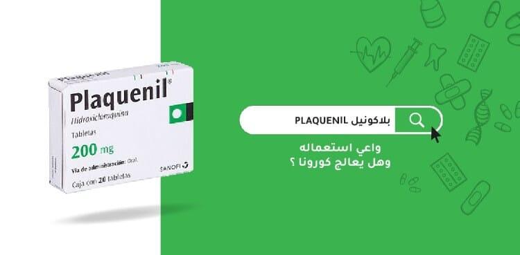 عقار البلاكونيل plaquenil لعلاج الملاريا وهل يمكن استخدامه لعلاج كورونا