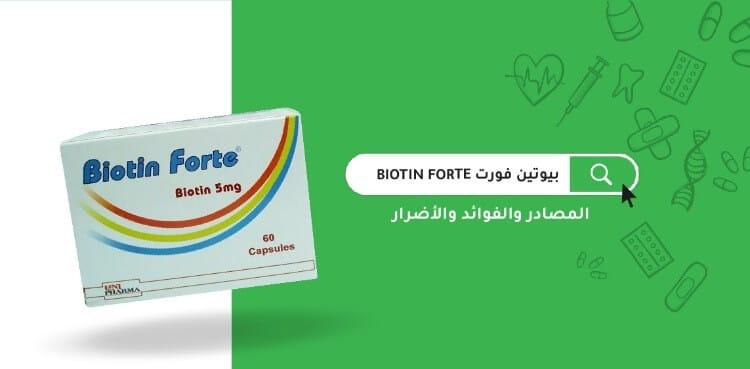 vitamin biotin forte capsules