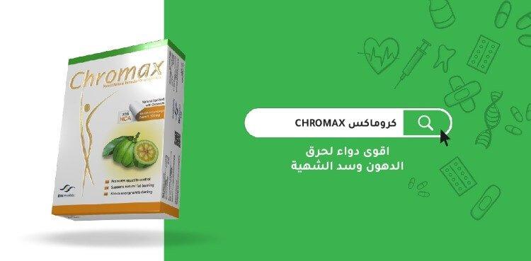 دواء حرق الدهون chromax في مصر