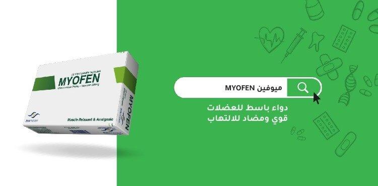 ميوفين Myofen دواء باسط للعضلات قوي ومضاد للالتهاب مدونة شفاء الطبية