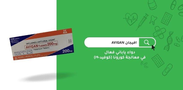 دواء فعال لعلاج فيروس كورونا المستجد