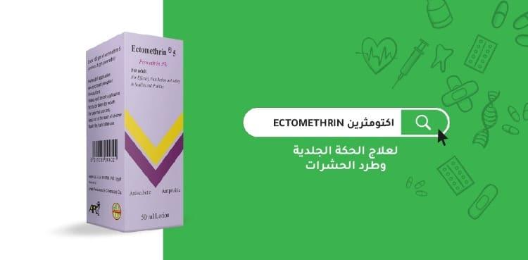 الأكتومثرين ectomethrin دواء مكافحة انمل ولعلاج الجرب والحكة وقمل الرأس