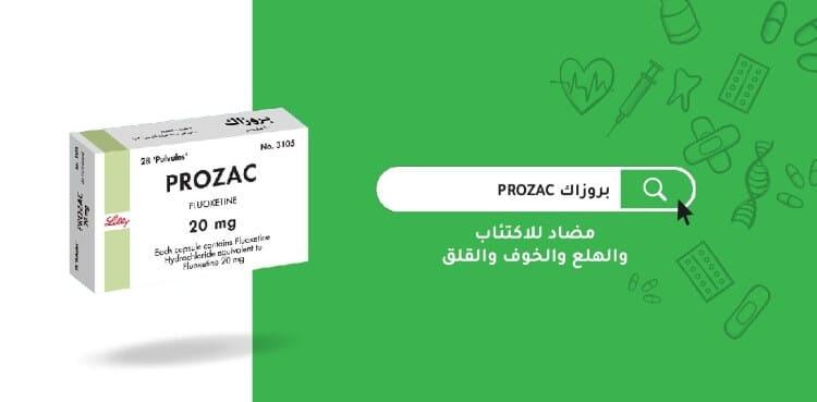 دواعي استعمال دواء بروزاك وكبسولات بروزاك الجديد الاصلي وما هو البديل
