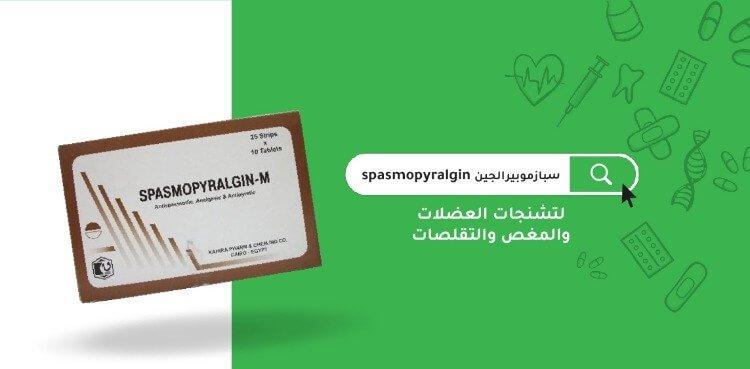 سبازموبيرد spasmopyralgin لعلاج المغص دواعي الاستعمال والآثار الجانبية