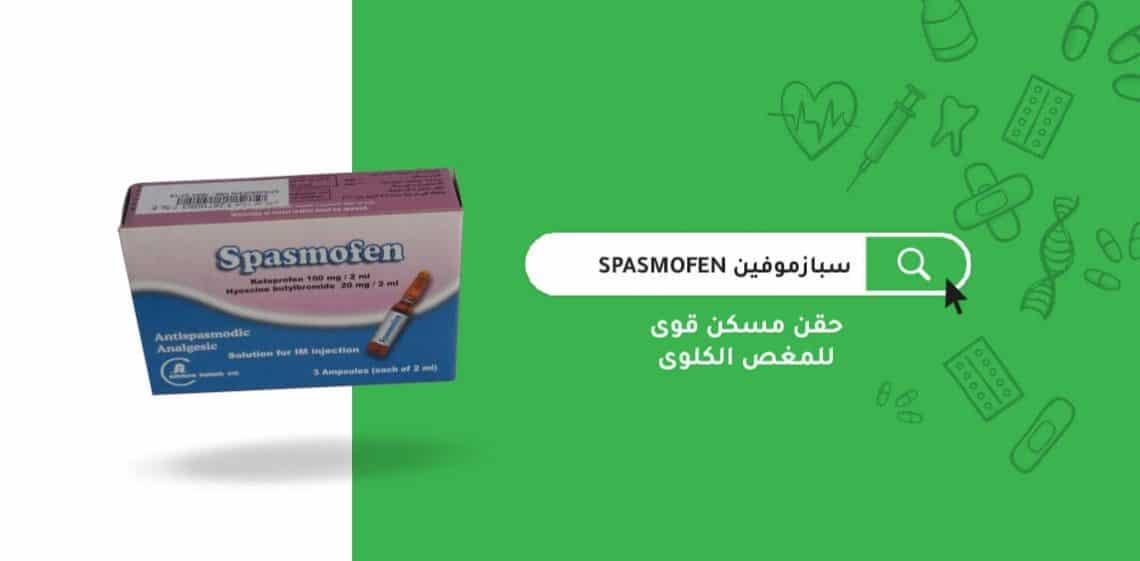 سبازموفين أشهر أدوية علاج المغص الكلوي والتقلصات