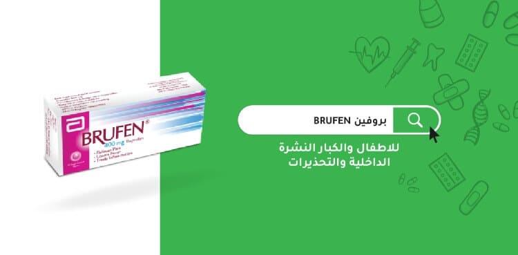 دواعي استعمال ibuprofen أقراص وشراب للأطفال وكبار السن