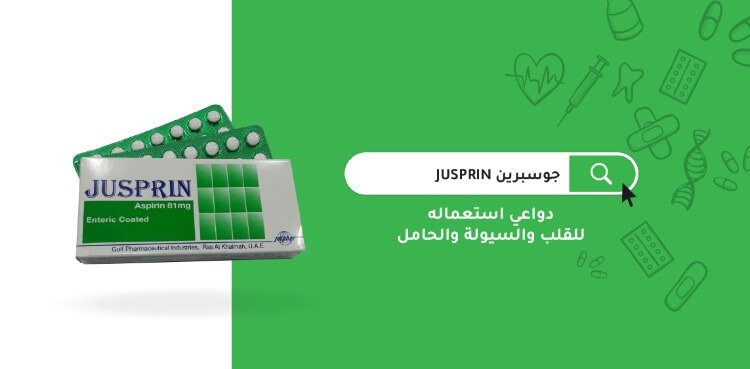دواعي استعمال برشام وأقراص جوسبرين للحامل والأطفال