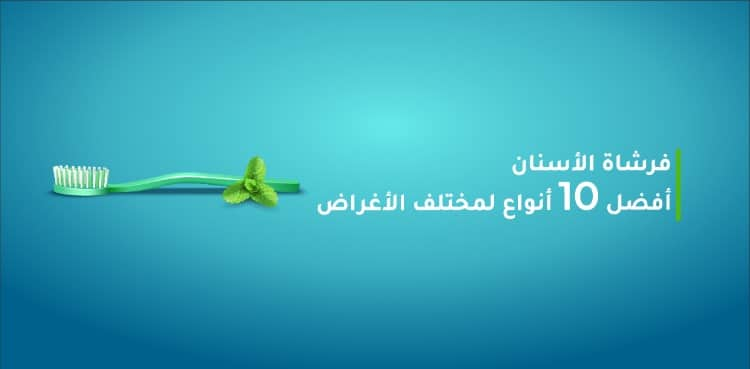 أفضل فرشاةاسنان للاطفال والكبار في مصر
