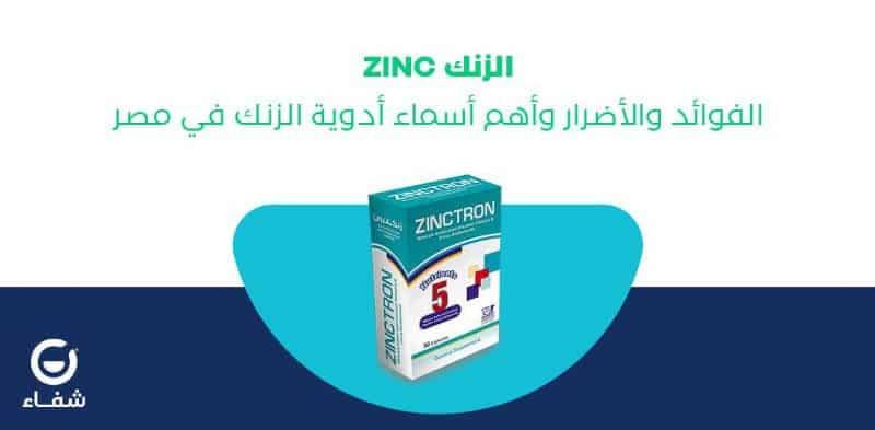 الزنك zinc : الفوائد والأضرار وأهم أسماء أدوية الزنك في مصر   مدونة شفاء  الطبية
