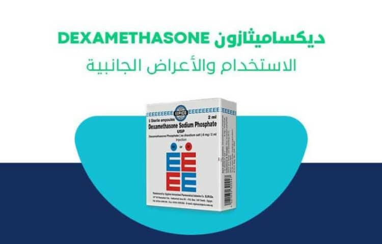 dexamethasone حقن للحامل والرئة والبرد