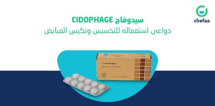 دواعي استعمال سيدوفاج لعلاج تكيس المبايض وللتخسيس