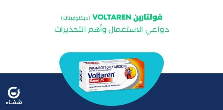 diclofenac gel cream for muscle pain فولتارين