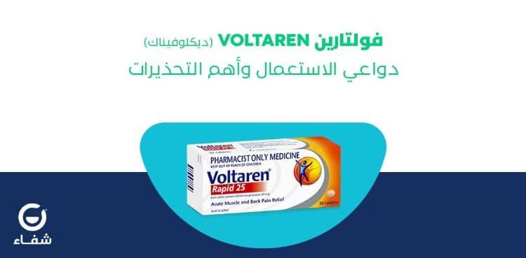 diclofenac gel cream for muscle pain فولتارين
