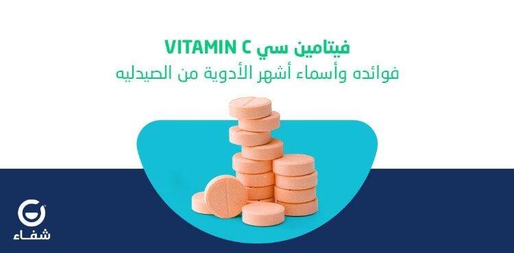 فوائد حبوب فيتامين ج للبشرة وزيادة الوزن