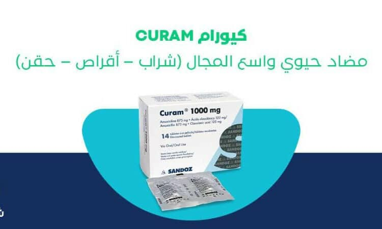 دواعي استعمال كيورام مضاد حيوي وأهم الآثار الجانبية له