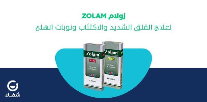 حبوب زولام لعلاج القلق والتوتر وأهم الاثار الجانبية له