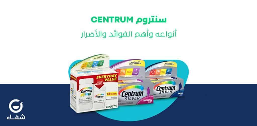 دواعي استعمال Centrum multivitamin للحامل والاطفال