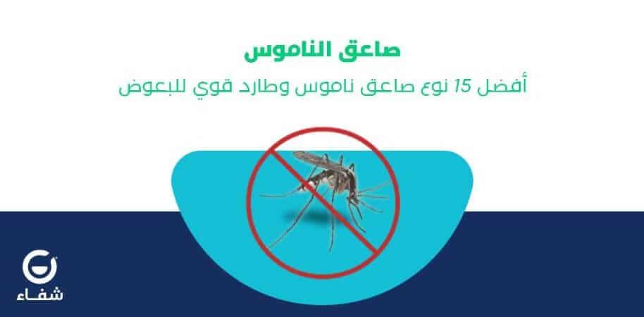 الصاعق الكهربائي لمكافحة الحشرات والبعوض والناموس
