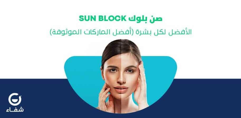 افضل وامن انواع الصن بلوك للبشرة الدهنية والحساسة والجافة للوقاية من حروق واشعة الشمس