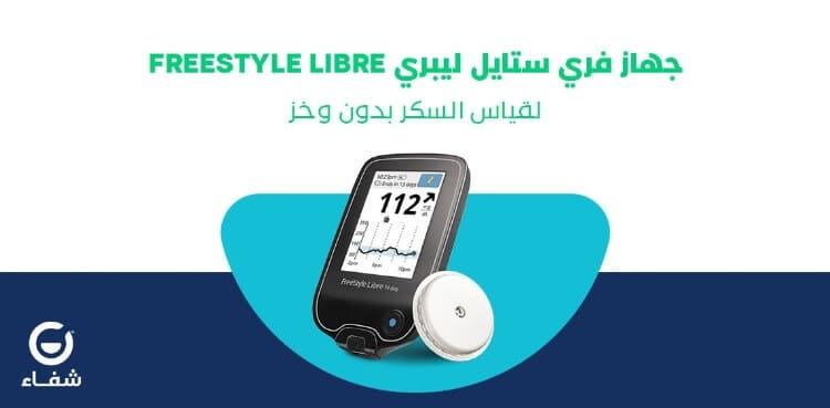 جهاز فري ستايل ليبري Freestyle Libre لقياس السكر بدون وخز مدونة شفاء الطبية