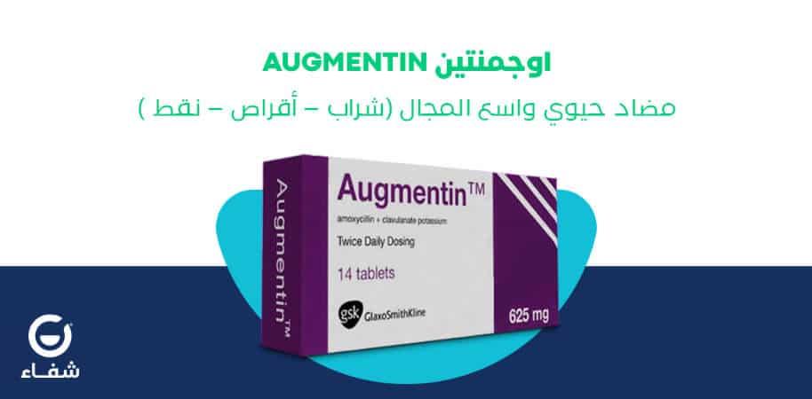 اوجمنتين Augmentin أموكسيسيلين مضاد حيوي شراب أقراص نقط مدونة شفاء الطبية
