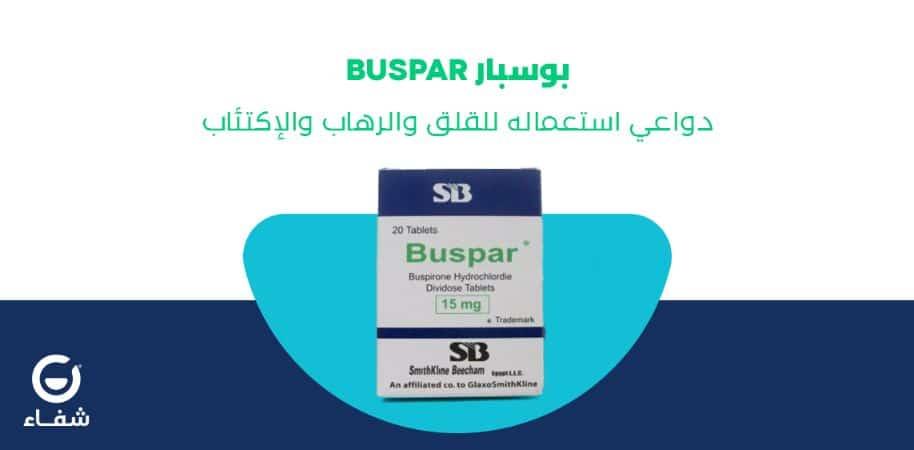 بوسبار Buspar دواعي استعماله للقلق والرهاب والإكتئاب مدونة شفاء الطبية