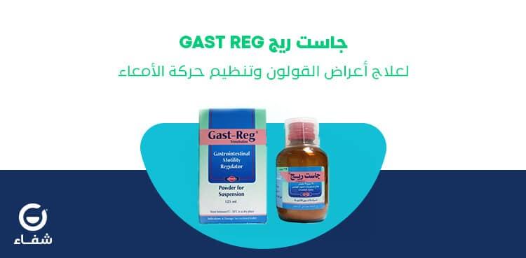 دواعي الاستعمال جاست ريج لعلاج اضطرابات الجهاز الهضمي والقولون العصبي