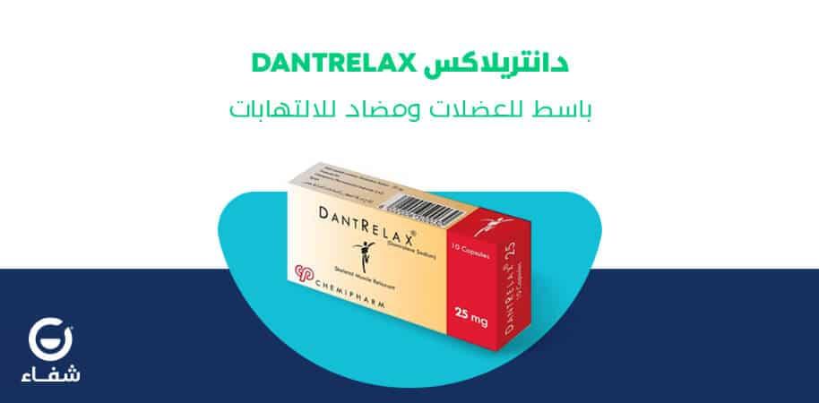 دانترولين صوديوم لعلاج التهابات والم المفاصل وهل هو افضل من ديمرا