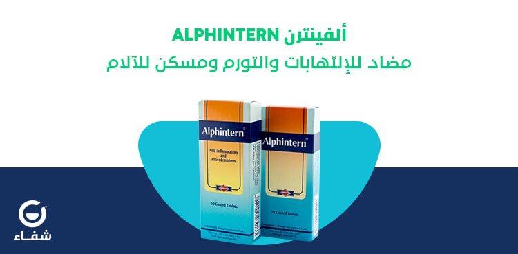 دواعي الاستعمال دواء ألفينترن لعلاج الالتهابات