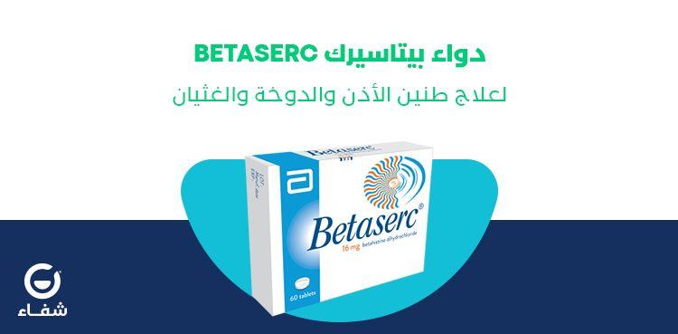 دواعي استعمال حبوب بيتاسيرك لعلاج الدوار والدوخة