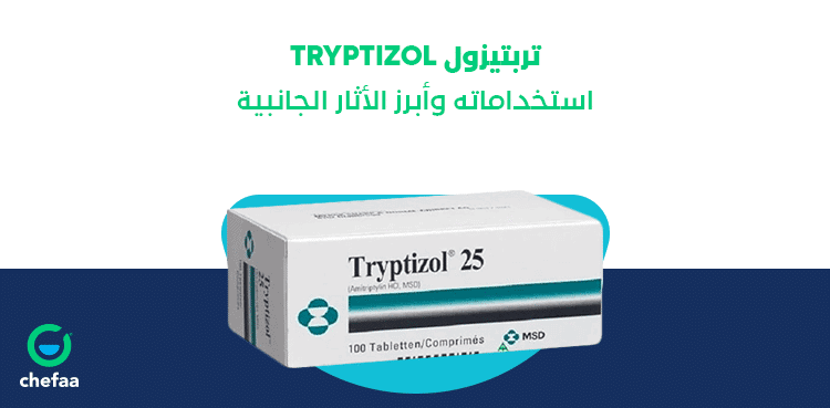 دواعي استعمال دواء تربتيزول مضاد للاكتئاب