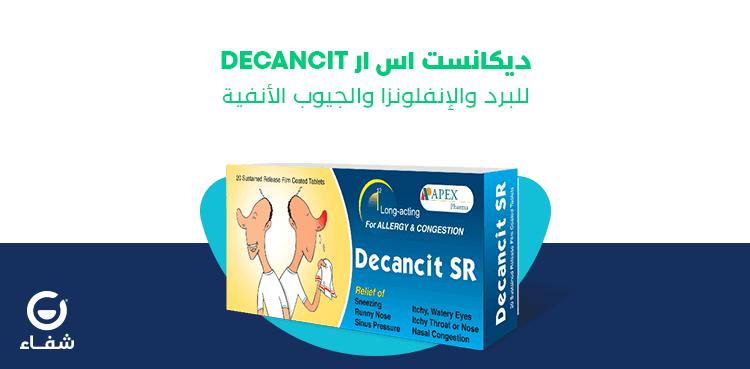 ديكانست لعلاج نزلات البرد وحساسية الانف