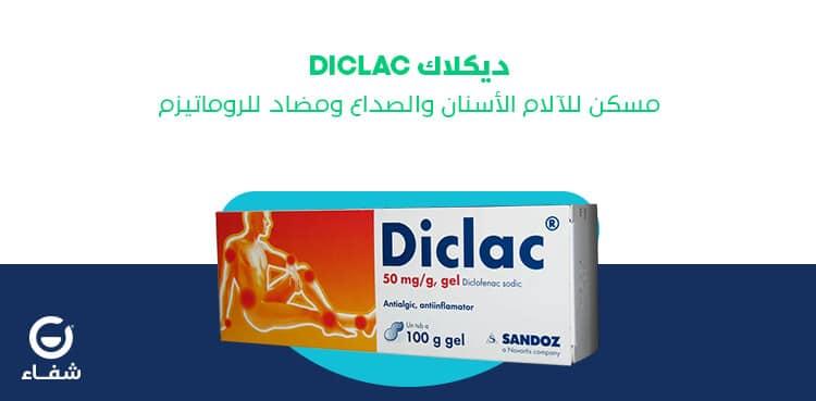 دواعي استعمال دواء ديكلاك (ديكلوفيناك صوديوم) لعلاج التهاب المفاصل والروماتيزم