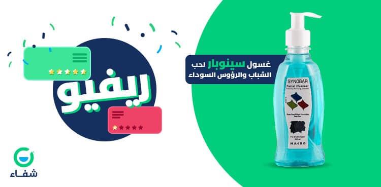 غسول سينوبار للبشرة الدهنية والمختلطة synobar facial cleanser لمكافحة حب الشباب وتنظيف البشرة