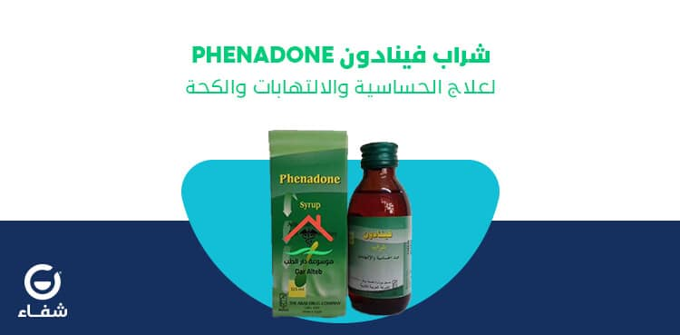 فينادون مضاد للحساسية والالتهابات لعلاج نزلات البرد