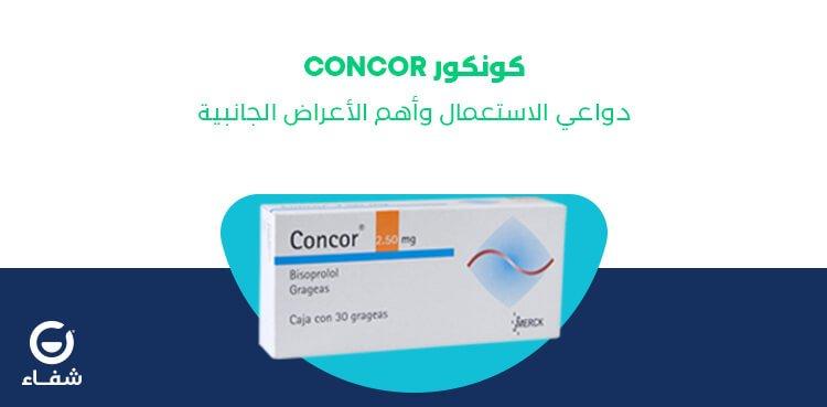 كونكور Concor دواعي الاستعمال وأهم الأعراض الجانبية مدونة شفاء الطبية