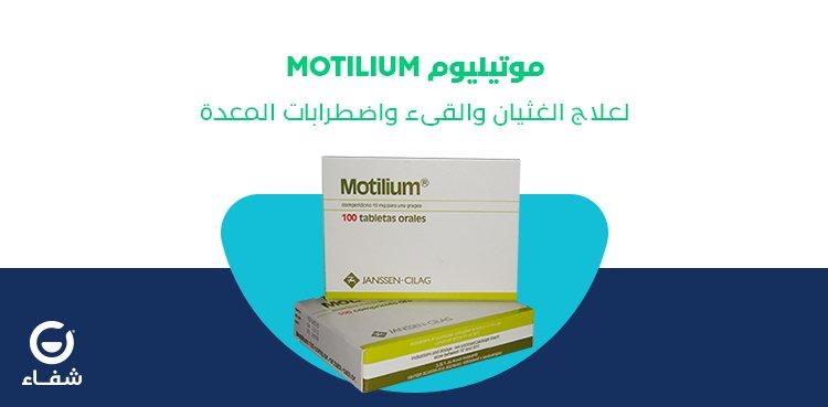 دواعي استعمال وجرعة موتيليوم شراب للغثيان والقيء