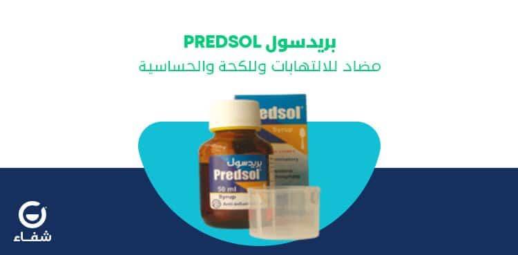 النشرة الداخلية وأهم الأعراض الجانبية لدواء بريدسول