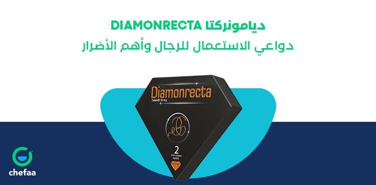 دواعي استعمال ديامونركتا لعلاج الضعف الجنسي