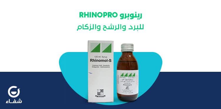 دواعي استعمال رينوبرو لعلاج نزلات البرد والزكام وإحتقان الجيوب الانقية