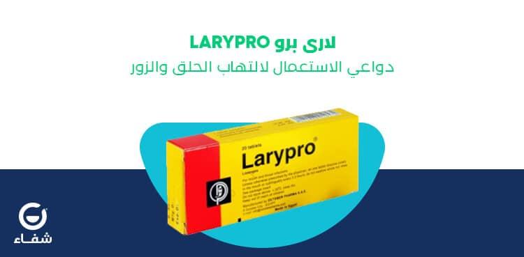 دواء لارى برو أقراص الإستحلاب لعلاج إلتهابات الفم والحلق