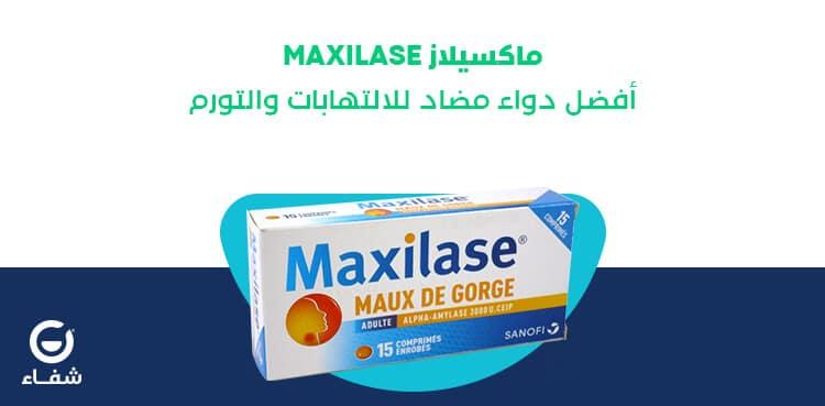 ماكسيلاز Maxilase أفضل دواء مضاد للالتهابات والتورم مدونة شفاء الطبية