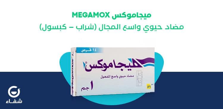 ميجاموكس Megamox مضاد حيوي واسع المجال شراب كبسول مدونة شفاء الطبية