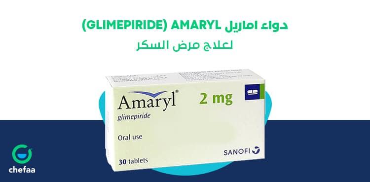 دواعي استعمال دواء السكر اماريل