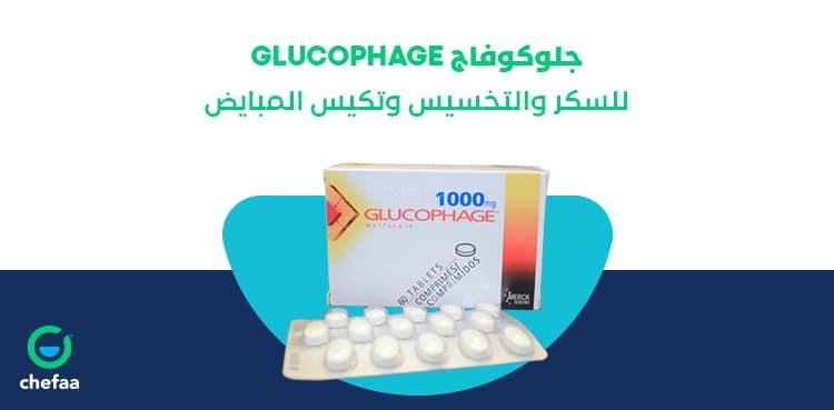 منظم السكر جلوكوفاج للتخسيس والتنحيف