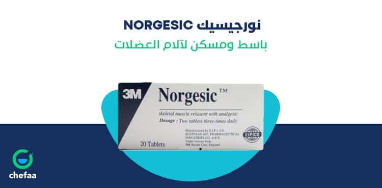 نورجيسيك باسط للعضلات لعلاج الالام اسفل الظهر