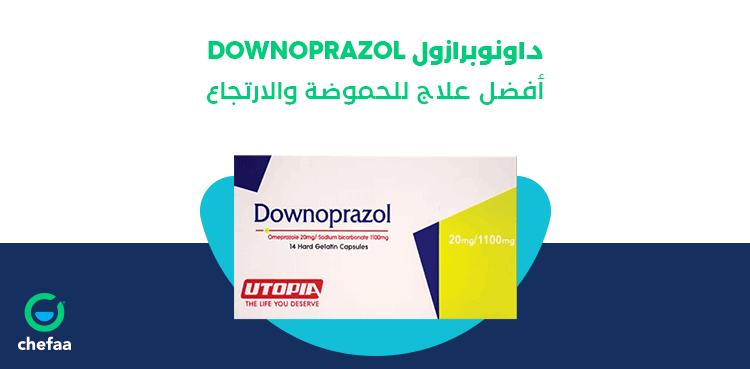 الآثار الجانبية لداونوبرازول لعلاج الحموضة وقرحة المعدة