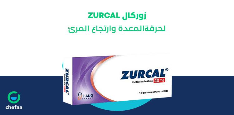 زوركال اقراص لعلاج حرقة المعدة