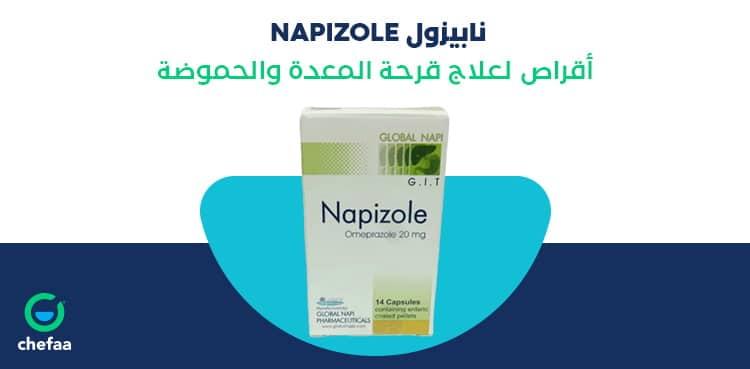 نابيزول لعلاج الحموضة وقرحة المعدة