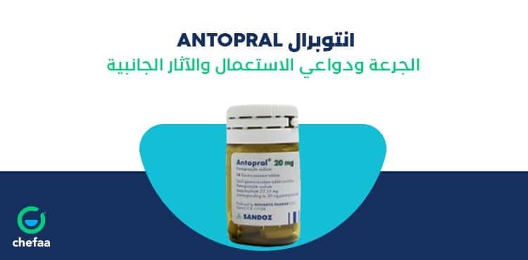 دواعي استعمال انتوبرال لعلاج قرحة المعدة